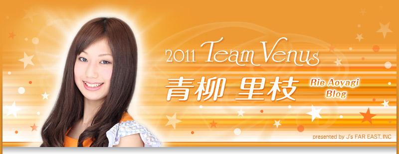 2011 team venus 青柳里枝 ブログ